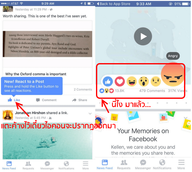 facebook-reactions-release-02