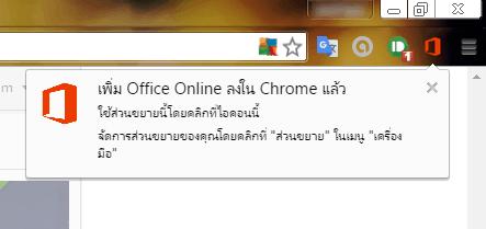 office-online-chrome-02