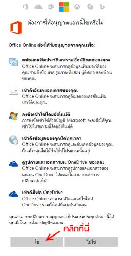 office-online-chrome-05