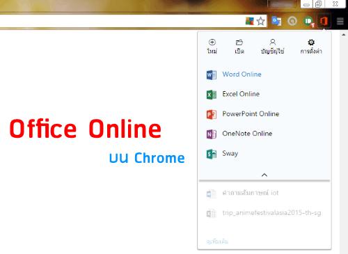 office-online-chrome-06