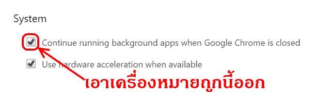 stop-google-chrome-running-background-01