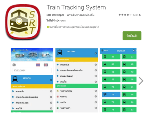 train-tracking-system-app-01