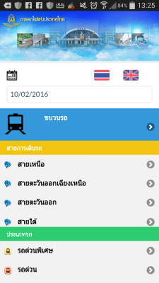 train-tracking-system-app-02