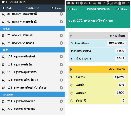 train-tracking-system-app-04