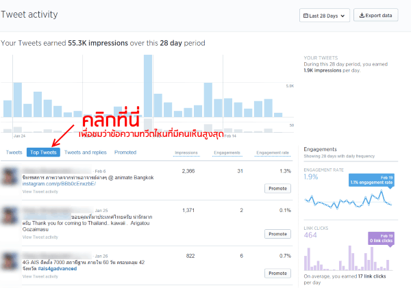 view-tweet-stats-twitter-analytics-03