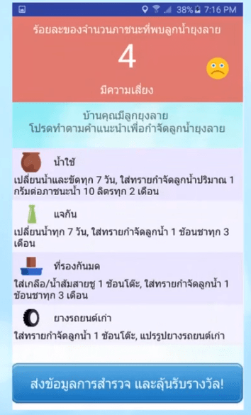 app-kill-common-house-mosquito-02