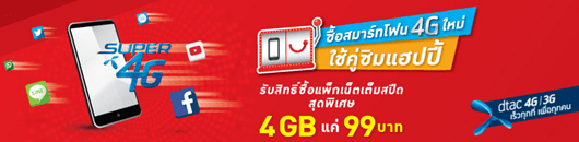 dtac-happy-package-4g-new-device-05