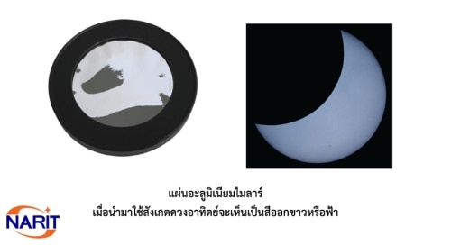 how-to-watch-solar-eclipse-03