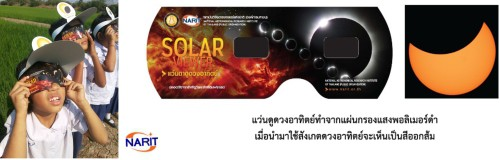 how-to-watch-solar-eclipse-05