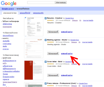 templates-google-docs-design-03