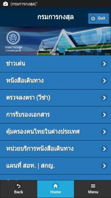 thai-consular-app-02