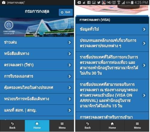 thai-consular-app-04