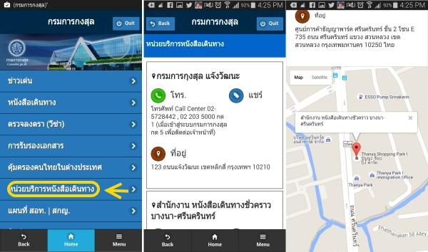 thai-consular-app-06