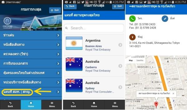 thai-consular-app-07