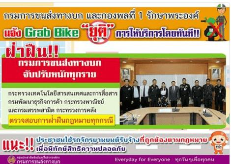 thailand-stop-grab-bike-service-1
