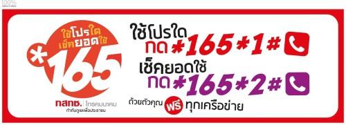 165-nbtc-check-pro-balance-01