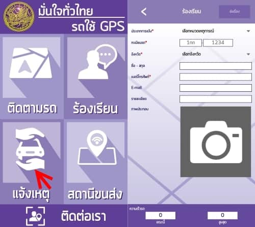 dlt-gps-app-public-transport-06a