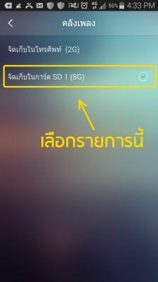 download-music-joox-save-micro-sd-02