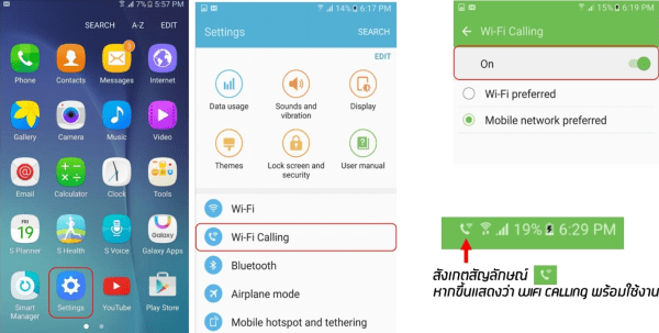 dtac-wifi-calling-vowifi-p04