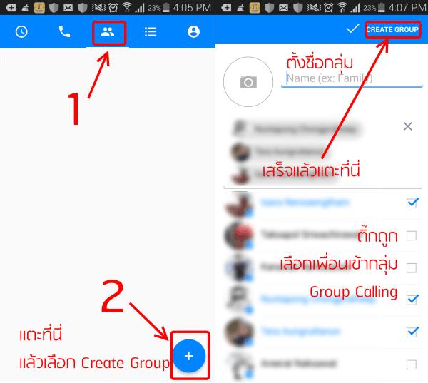 group-calling-facebook-messenger-01a