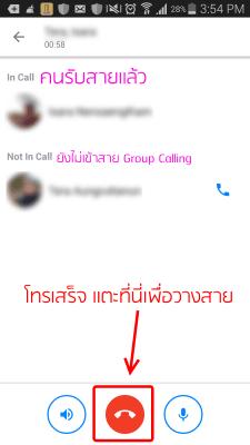 group-calling-facebook-messenger-03
