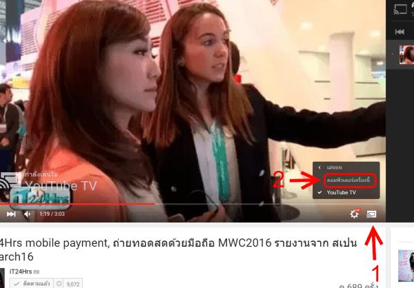 show-video-youtube-cast-smart-tv-10
