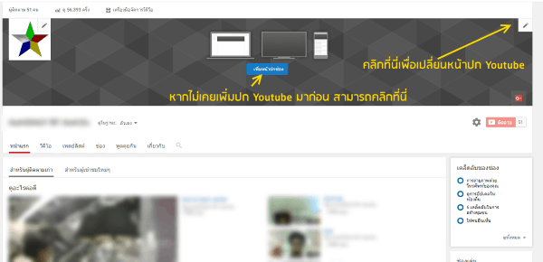youtube-cover-design-tool-10