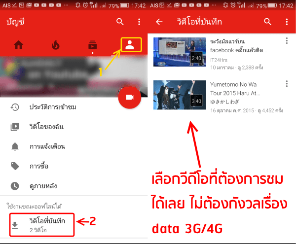 youtube-less-data-3g-4g-tips-07
