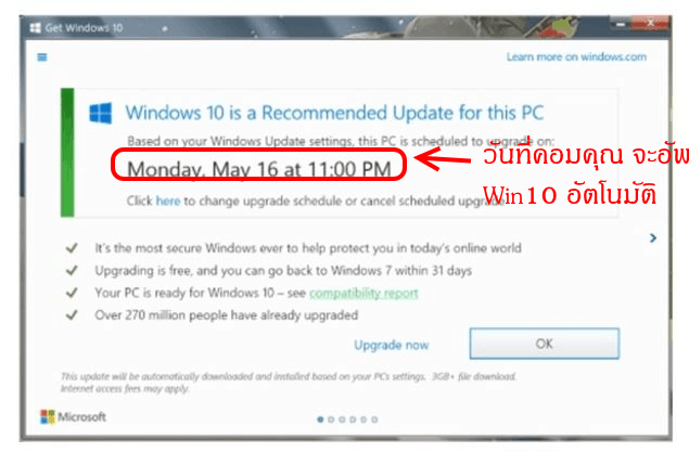ปิด update windows 7