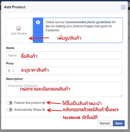 facebook-shop-section-04