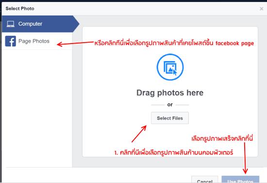 facebook-shop-section-05a