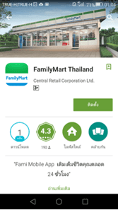 familymart-application-the-1-card-02