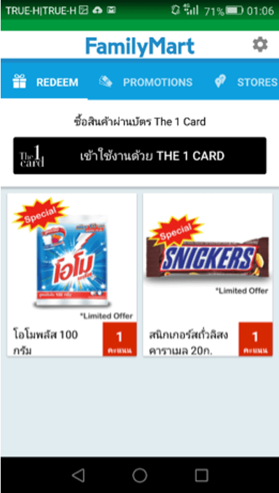 familymart-application-the-1-card-04