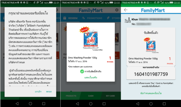 familymart-application-the-1-card-10