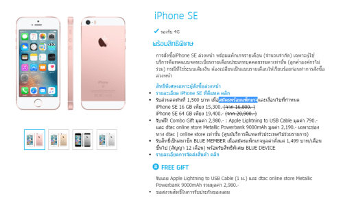 iphone-se-thai-promotion-release-02