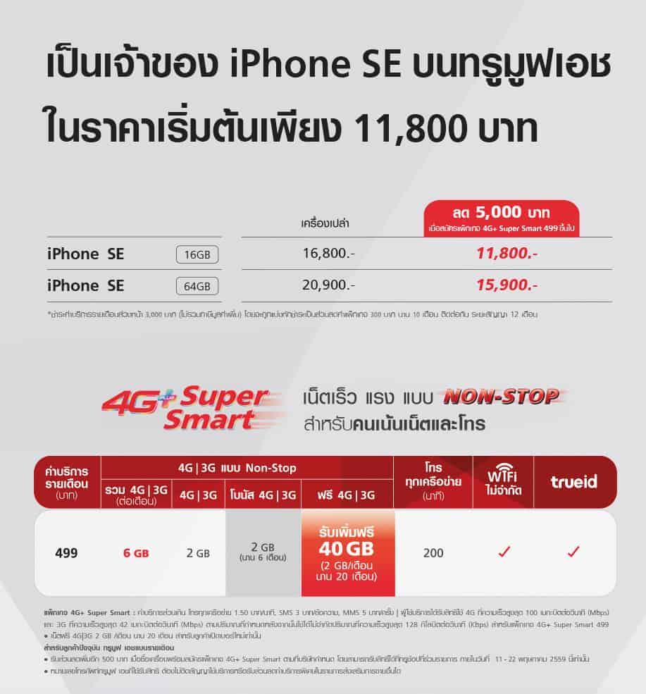 iphone-se-thai-promotion-release-03-truemove-h