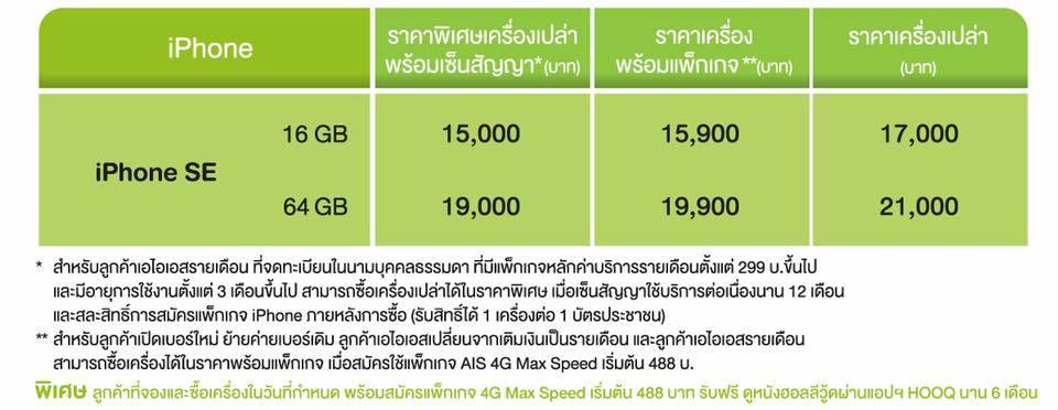 iphone-se-thai-promotion-release-04-ais