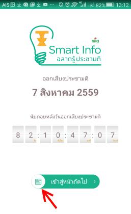 smart-info-app-ect-02