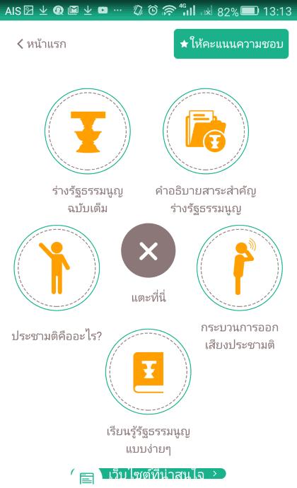 smart-info-app-ect-03