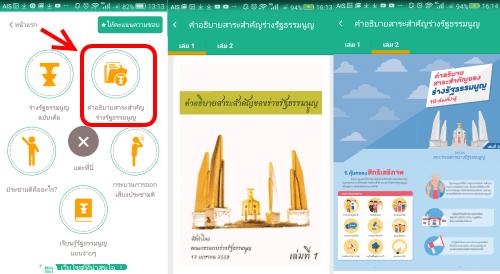 smart-info-app-ect-05