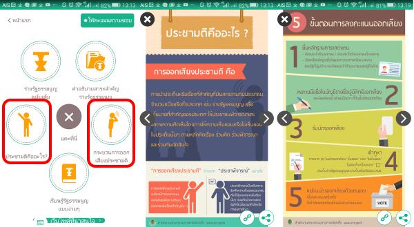 smart-info-app-ect-06