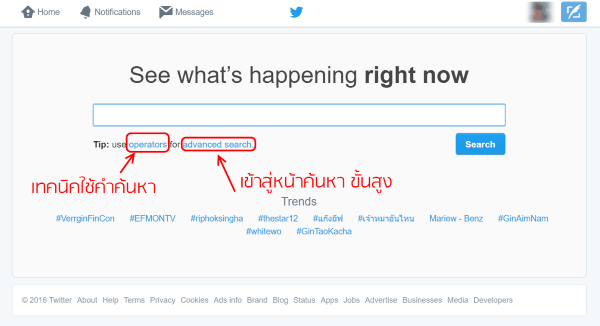 twitter-search-advanced