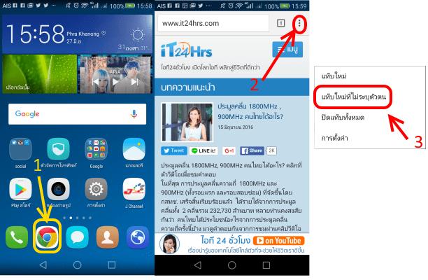 browser-private-chrome-safari-mobile-03