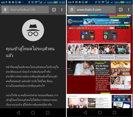 browser-private-chrome-safari-mobile-04