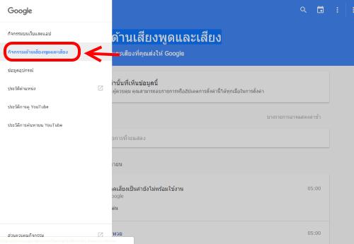 delete-my-sound-google-now-history-03