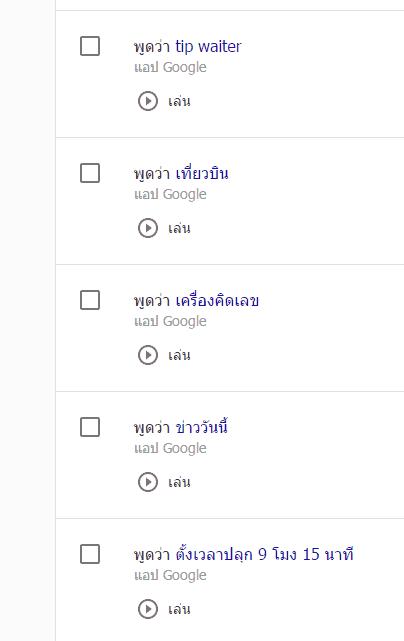 delete-my-sound-google-now-history-04
