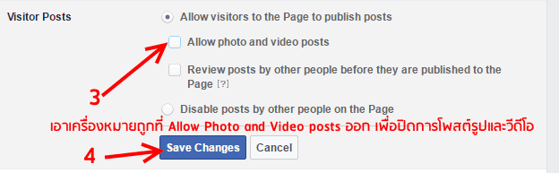 disable-photo-video-comment-facebook-page-03