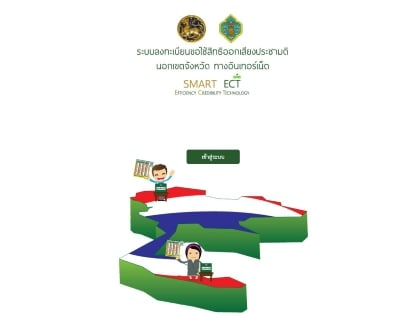 ectoutvote-webonline-02