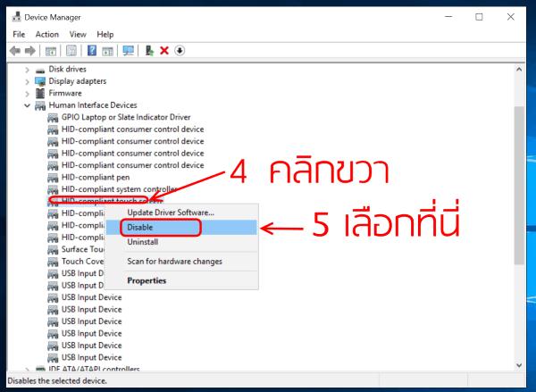 วิธีเปิด-ปิด จอสัมผัส (Touch Screen) บน Windows 10
