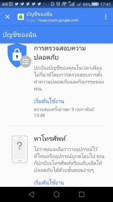 how to delete my google account from my phone